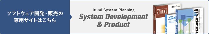 ソフトウェア開発・販売の専用サイトはこちら(外部リンク)