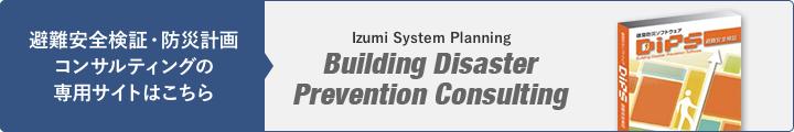 避難安全検証・防災計画コンサルティングの専用サイトはこちら(外部リンク)