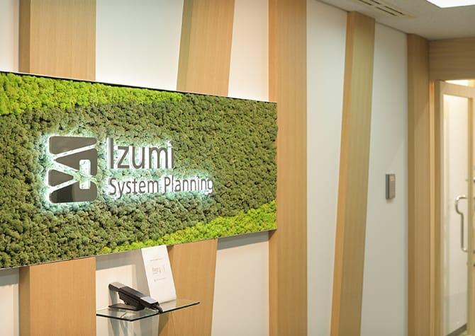 イズミシステム設計 東京オフィスのエントランスの写真