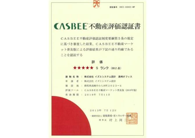 イズミシステム設計 高崎オフィスが取得したCASBEE®不動産評価認証書の画像
