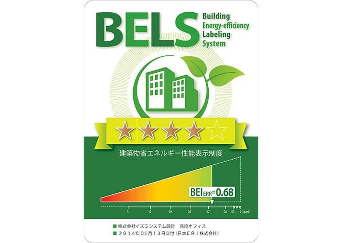 イズミシステム設計 高崎オフィスが取得したBELS評価プレートの画像