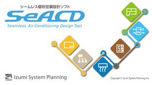 シームレス個別空調設計ソフトSeACDのイメージ画像