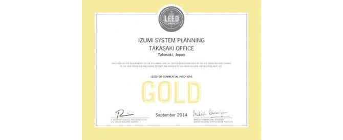 イズミシステム設計 高崎オフィスが取得したLEED CI v2009認証書