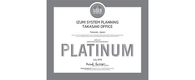 イズミシステム設計 高崎オフィスが取得したLEED OM v4.1 再認証認証書