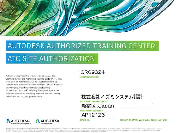 Autodesk認定トレーニングセンター Revit2020 設備設計 講習会 【初級者向け 導入体験】