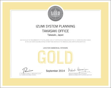LEED 認証 において gold を取得 イズミシステム設計